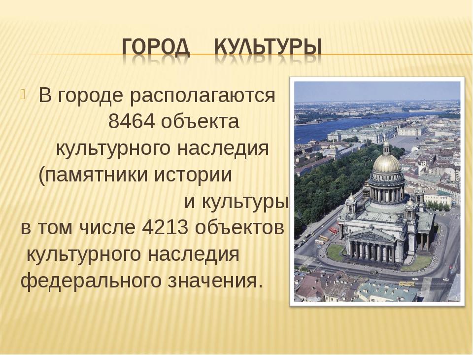 В городе располагаются 8464 объекта культурного наследия (памятники истории и...