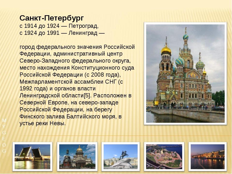 Санкт-Петербург с 1914 до 1924 — Петроград, с 1924 до 1991 — Ленинград — горо...