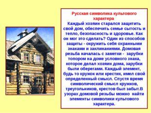 Русская символика культового характера Каждый хозяин старался защитить свой д