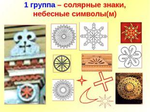 1 группа – солярные знаки, небесные символы(м)