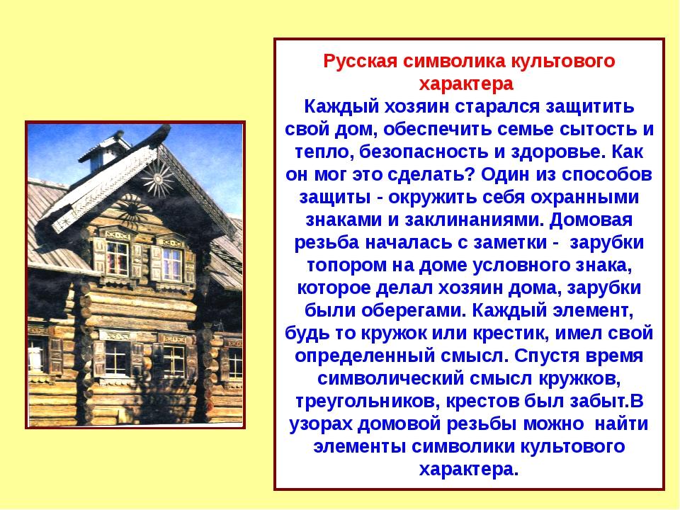 Русская символика культового характера Каждый хозяин старался защитить свой д...