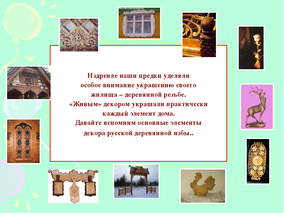 Издревле наши предки уделяли особое внимание украшению своего жилища – дерев...