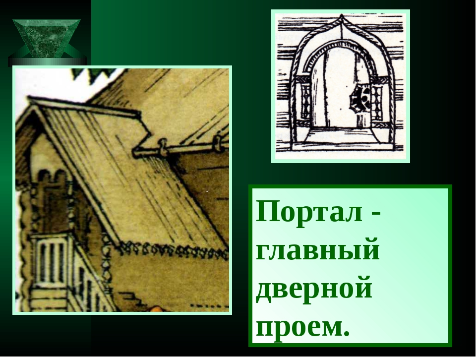 Портал - главный дверной проем.