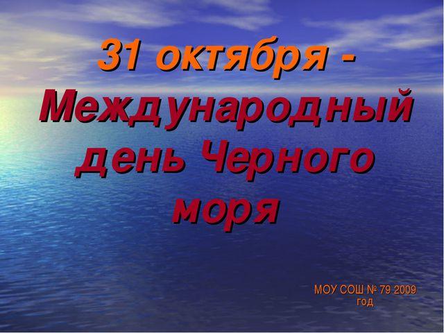 31 октября - Международный день Черного моря МОУ СОШ № 79 2009 год