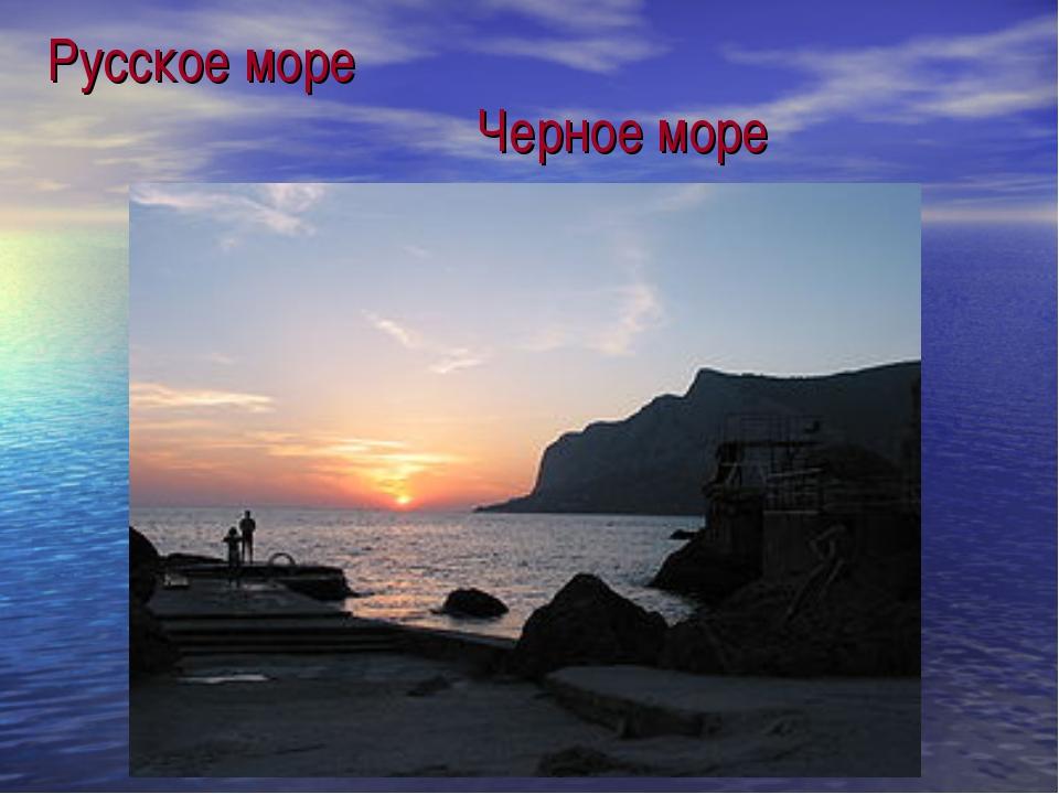 Русское море Черное море