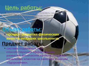 Цель работы: разработать и теоретически обосновать систему подвижных игр, нап