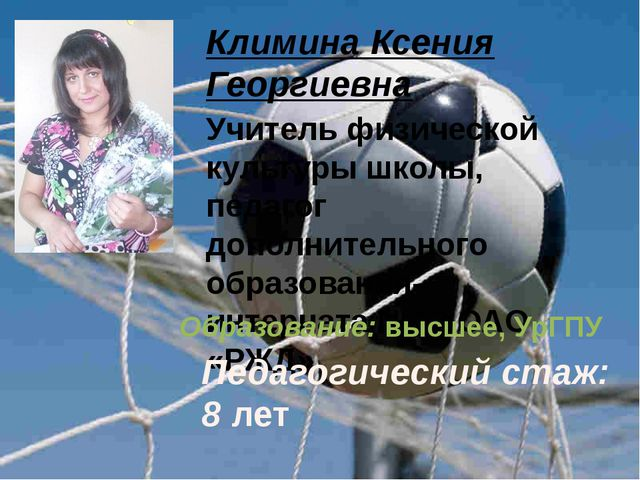 Климина Ксения Георгиевна Учитель физической культуры школы, педагог дополни...