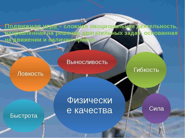 Подвижная игра – сложная эмоциональная деятельность, направленная на решение...