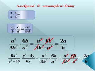 Алгебралық бөлшектерді көбейту
