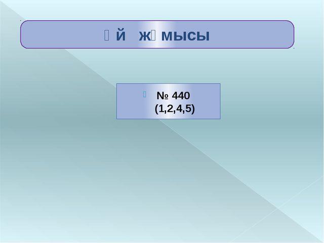 Үй жұмысы № 440 (1,2,4,5)