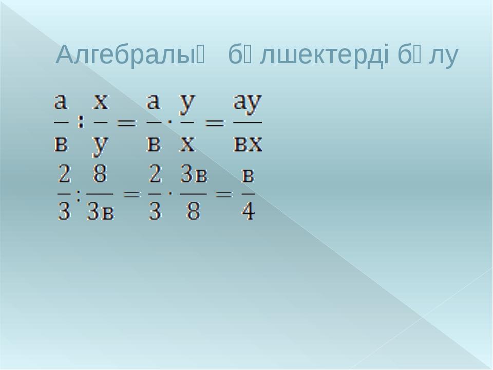 Алгебралық бөлшектерді бөлу