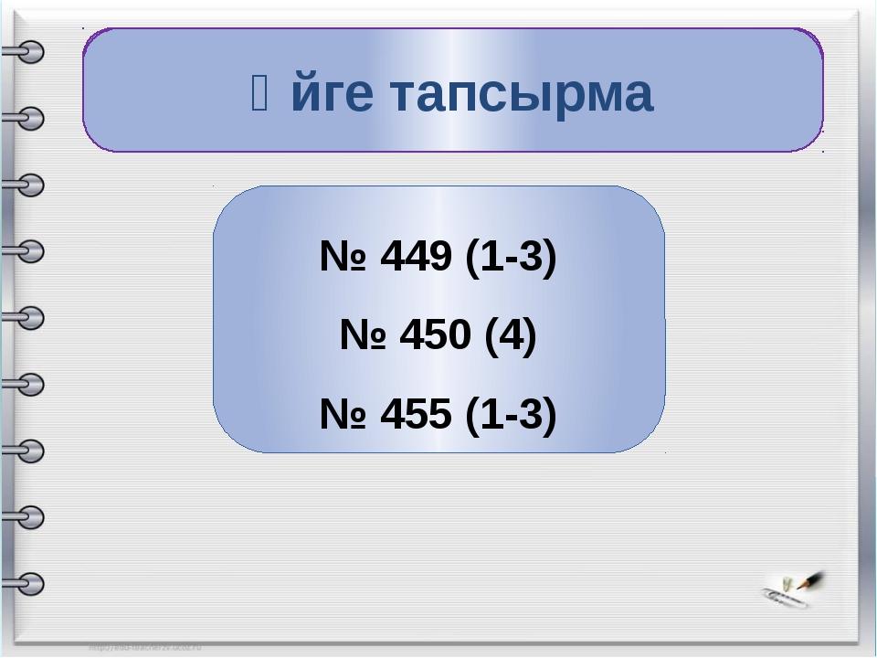 сергіту № 449 (1-3) № 450 (4) № 455 (1-3) Үйге тапсырма