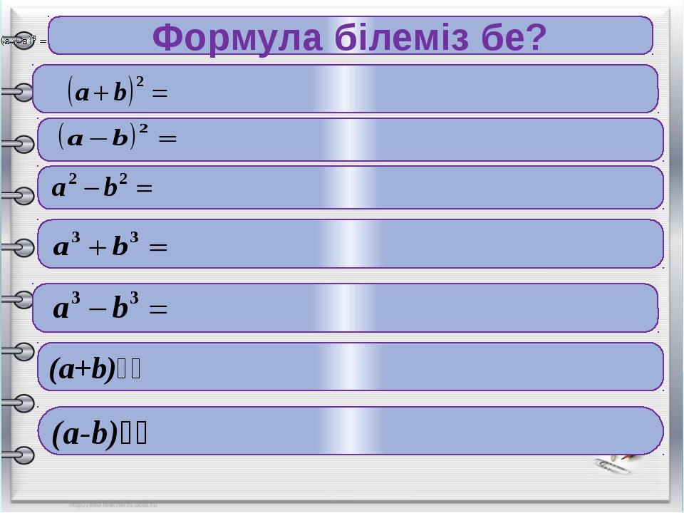 Формула білеміз бе? (a-b)ᶾ₌ (a+b)ᶾ₌
