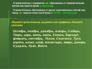 В прилагательных с суффиксом –ск-, образованных от названий месяцев, мягкий