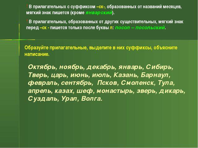 В прилагательных с суффиксом –ск-, образованных от названий месяцев, мягкий...