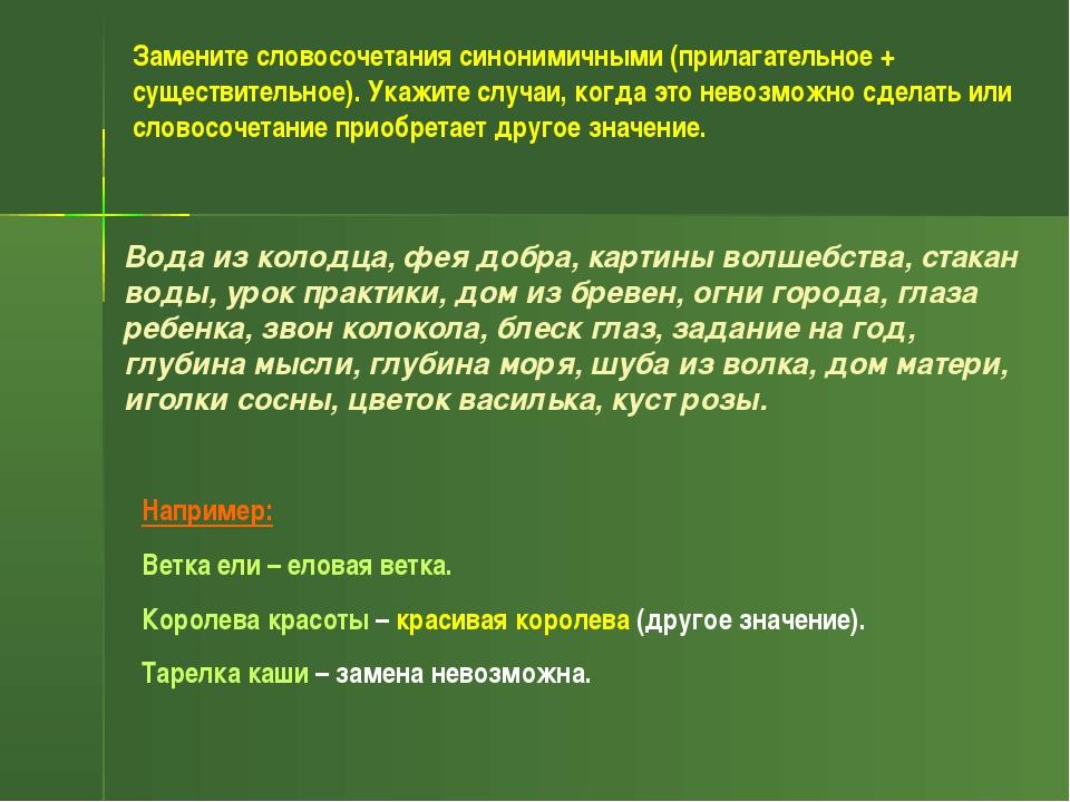 Замените словосочетания синонимичными (прилагательное + существительное). Ука...