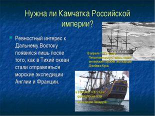Нужна ли Камчатка Российской империи? Ревностный интерес к Дальнему Востоку п