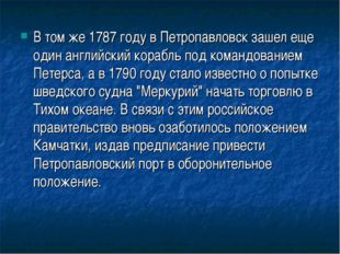 В том же 1787 году в Петропавловск зашел еще один английский корабль под кома