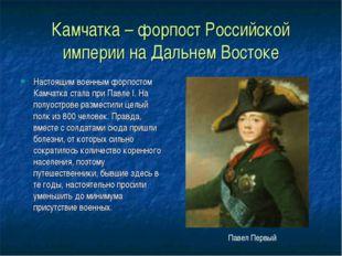 Камчатка – форпост Российской империи на Дальнем Востоке Настоящим военным фо