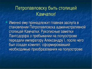 Петропавловску быть столицей Камчатки! Именно ему принадлежит главная заслуга