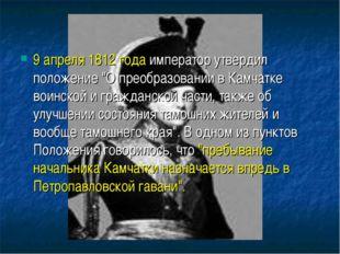 """9 апреля 1812 года император утвердил положение """"О преобразовании в Камчатке"""