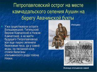 Петропавловский острог на месте камчадальского селения Аушин на берегу Авачин