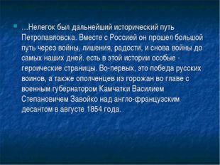 …Нелегок был дальнейший исторический путь Петропавловска. Вместе с Россией он