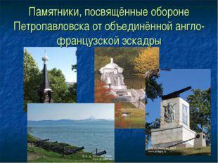 Памятники, посвящённые обороне Петропавловска от объединённой англо-французск