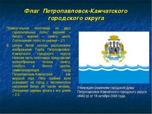 Флаг Петропавловск-Камчатского городского округа Прямоугольное полотнище из д
