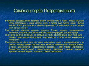 Символы герба Петропавловска В качестве щитодержателей выбраны святые апостол