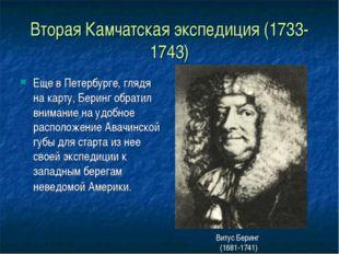 Вторая Камчатская экспедиция (1733-1743) Еще в Петербурге, глядя на карту, Бе