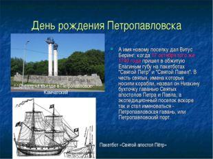 День рождения Петропавловска А имя новому поселку дал Витус Беринг, когда 17