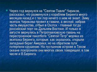 """Через год вернулся на """"Святом Павле"""" Чириков, рассказал, что разминулся с кор"""
