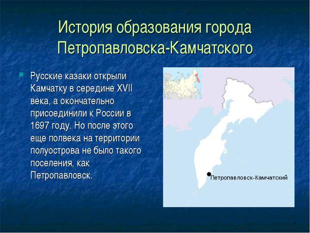 История образования города Петропавловска-Камчатского Русские казаки открыли...