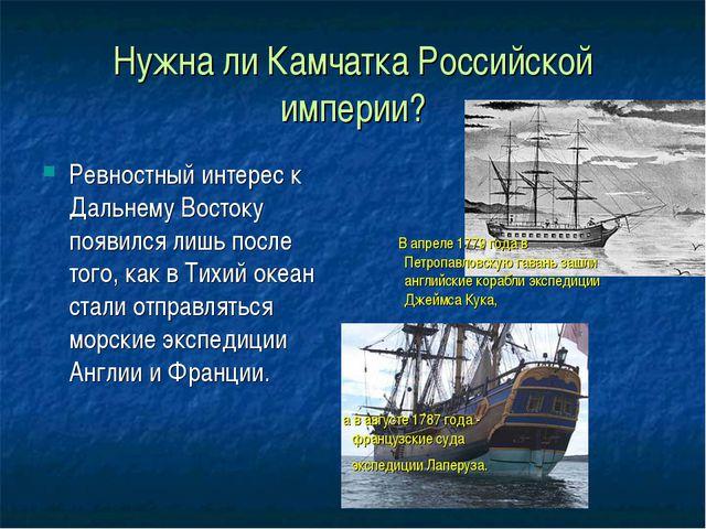 Нужна ли Камчатка Российской империи? Ревностный интерес к Дальнему Востоку п...