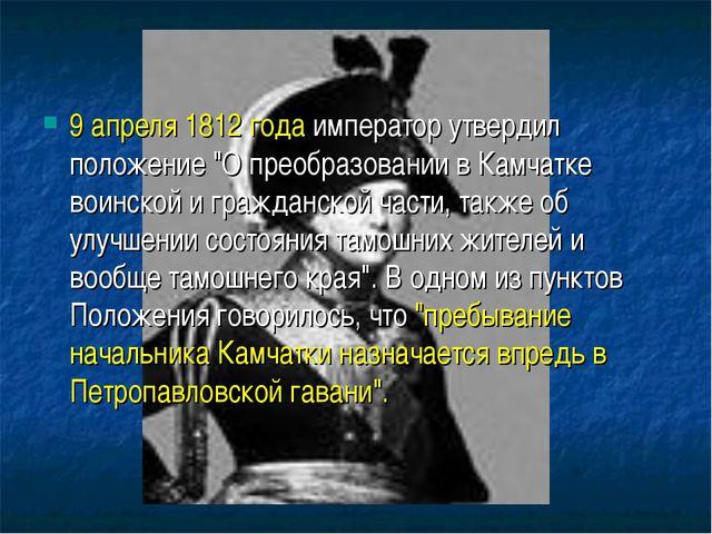 """9 апреля 1812 года император утвердил положение """"О преобразовании в Камчатке..."""