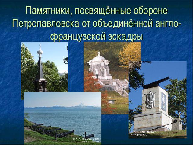 Памятники, посвящённые обороне Петропавловска от объединённой англо-французск...