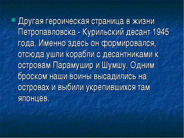 Другая героическая страница в жизни Петропавловска - Курильский десант 1945 г...
