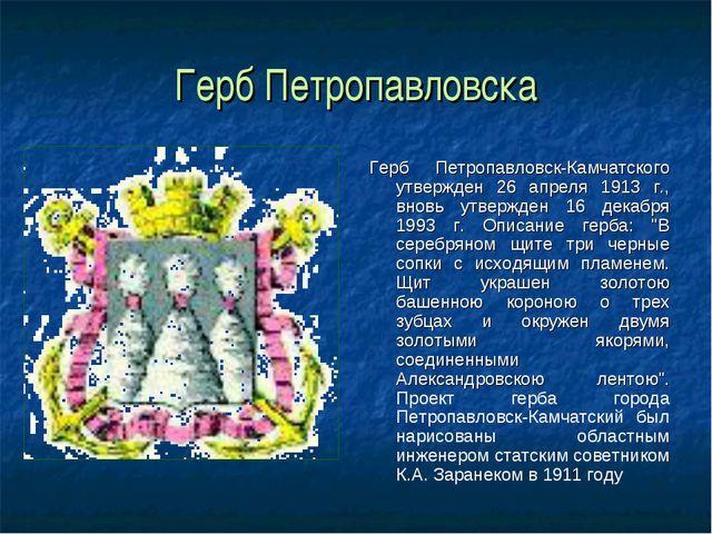 Герб Петропавловска Герб Петропавловск-Камчатского утвержден 26 апреля 1913 г...