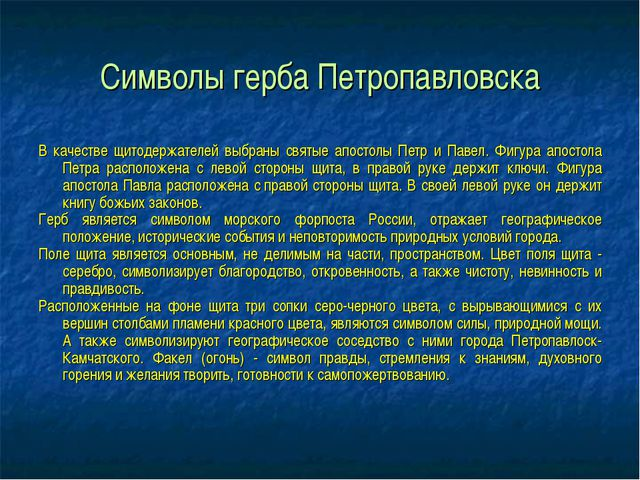 Символы герба Петропавловска В качестве щитодержателей выбраны святые апостол...