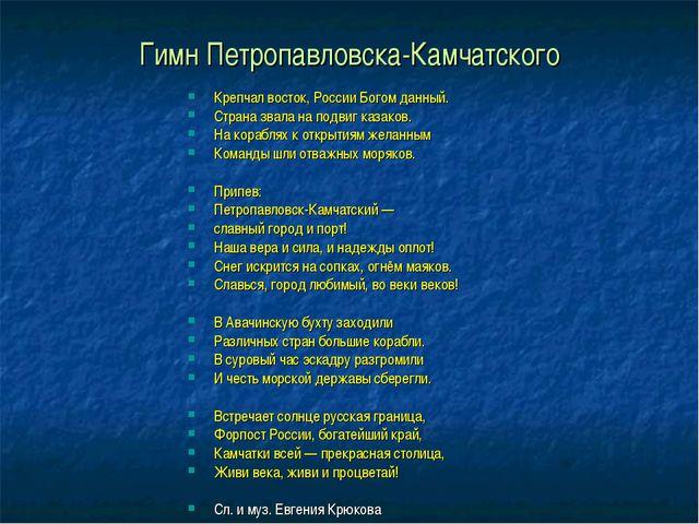 Гимн Петропавловска-Камчатского Крепчал восток, России Богом данный. Страна з...