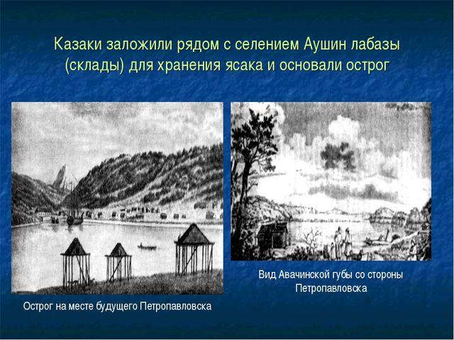 Казаки заложили рядом с селением Аушин лабазы (склады) для хранения ясака и о...