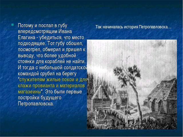 Потому и послал в губу впередсмотрящим Ивана Елагина - убедиться, что место п...