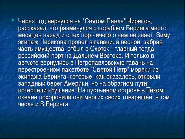 """Через год вернулся на """"Святом Павле"""" Чириков, рассказал, что разминулся с кор..."""