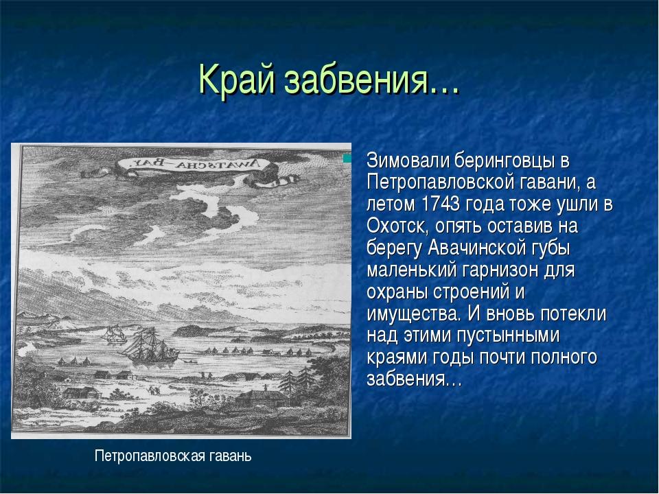 Край забвения… Зимовали беринговцы в Петропавловской гавани, а летом 1743 год...