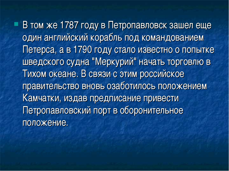 В том же 1787 году в Петропавловск зашел еще один английский корабль под кома...