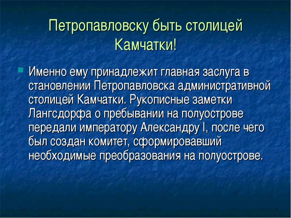 Петропавловску быть столицей Камчатки! Именно ему принадлежит главная заслуга...
