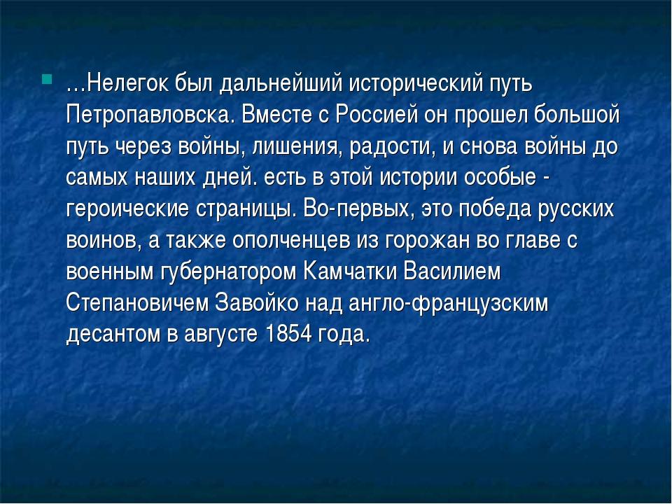 …Нелегок был дальнейший исторический путь Петропавловска. Вместе с Россией он...