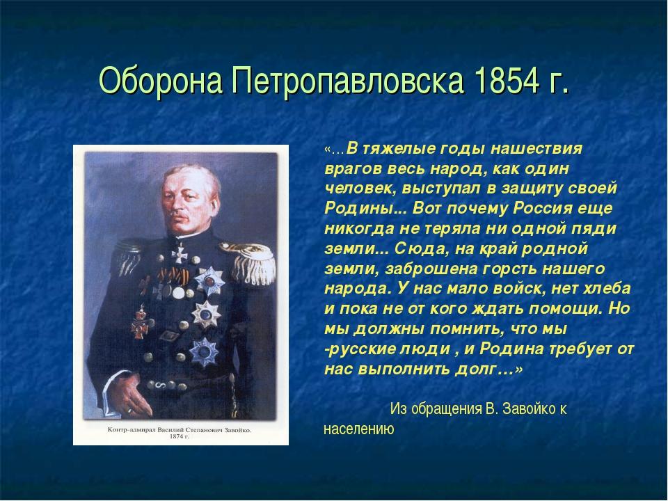 Оборона Петропавловска 1854 г. «…В тяжелые годы нашествия врагов весь народ,...