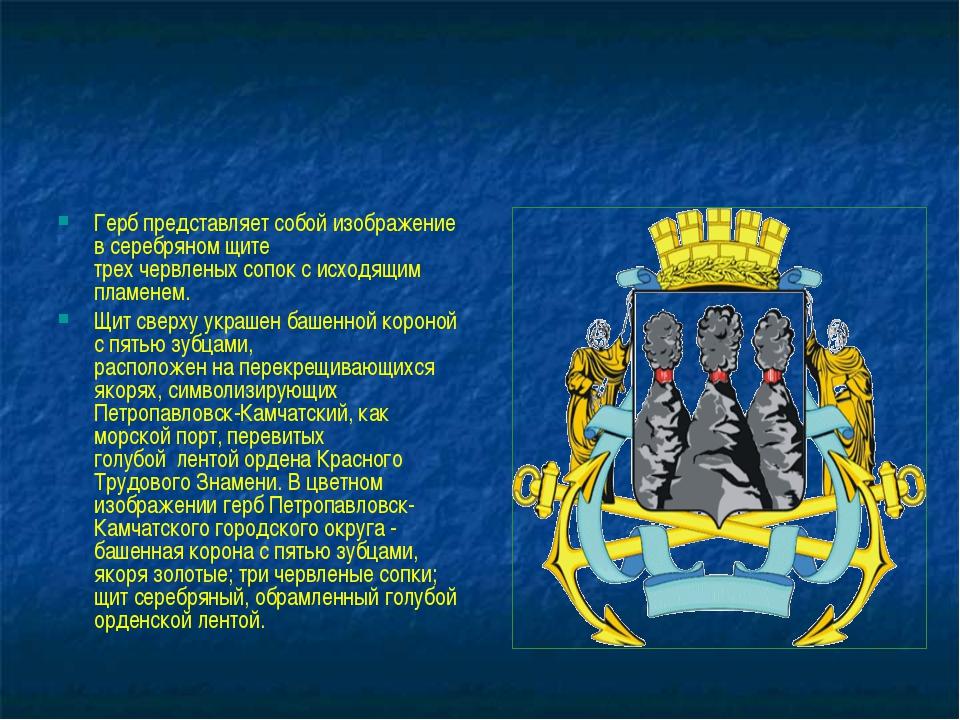 Герб представляет собой изображение в серебряном щите трех червленых сопок с...